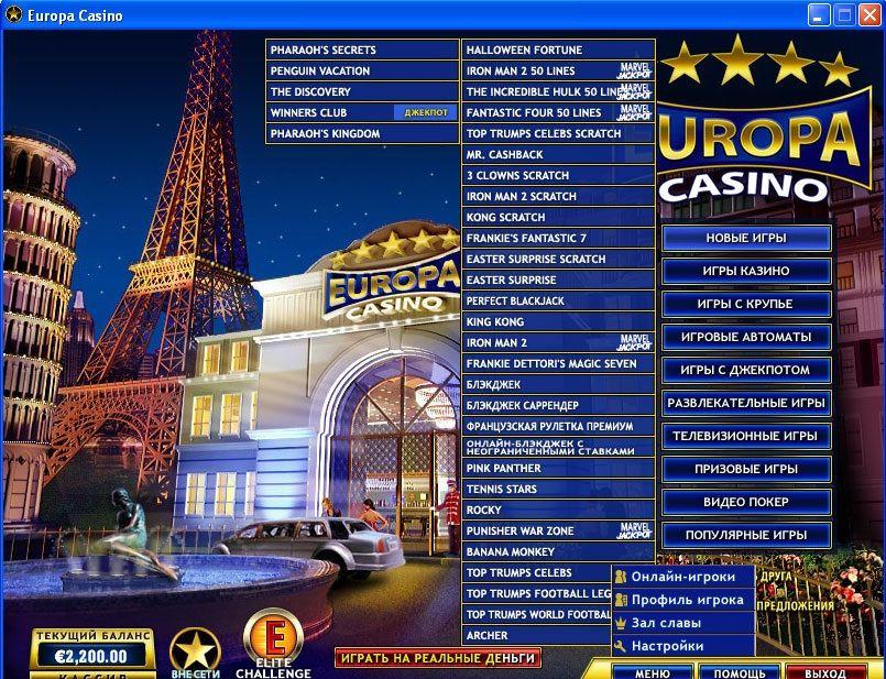 вход в казино европа