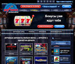 казино Вулкан Вегас бонусы