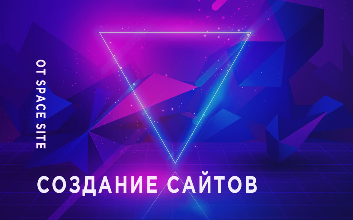 Создание сайтов от space.site-ok.ua